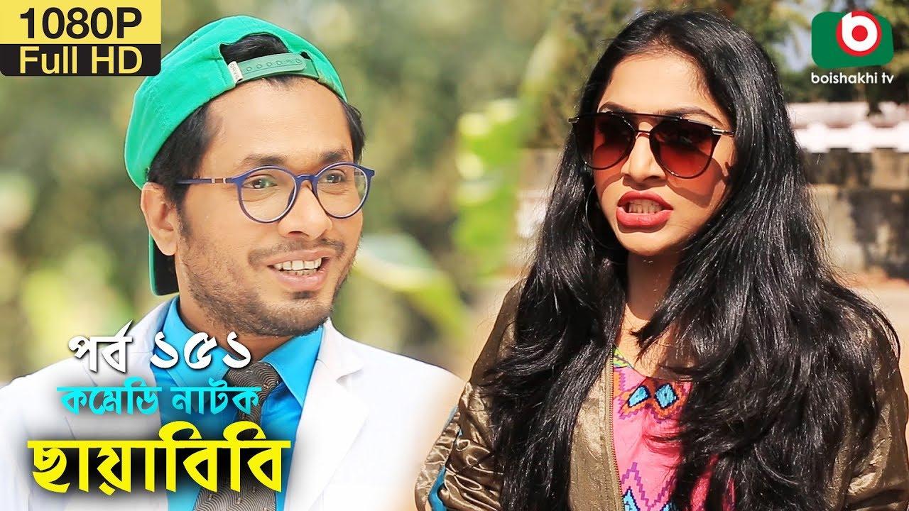 কমেডি নাটক - ছায়াবিবি   Bangla New Funny Natok Chayabibi EP 151   A K M Hasan, Alvi   Serial Drama