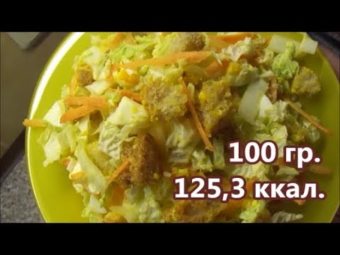 видео: Салат с пекинской капустой. Простой! Сытный! 100гр.-125,3ккал.