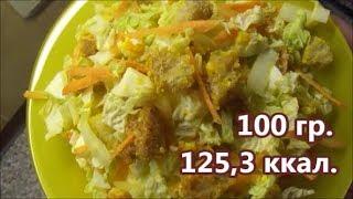 Салат с пекинской капустой. Простой! Сытный! 100гр.-125,3ккал.