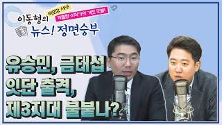 유승민, 금태섭 잇단 출격, 제3지대 불붙나? | 동네…