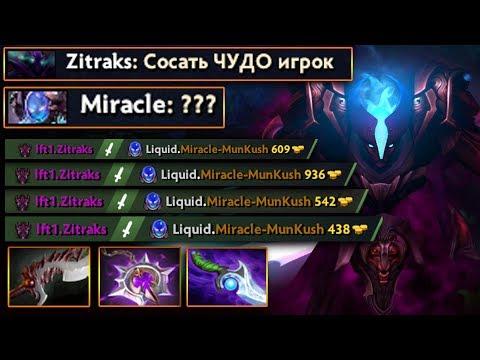видео: 19 лет - ТОП 1 ЕВРОПЫ! НОВЫЙ miracle dota 2