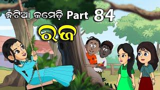 Natia Comedy part 84    Raja