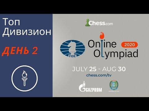 Онлайн-олимпиада | Топ дивизион | День 2 - Часть 3 |