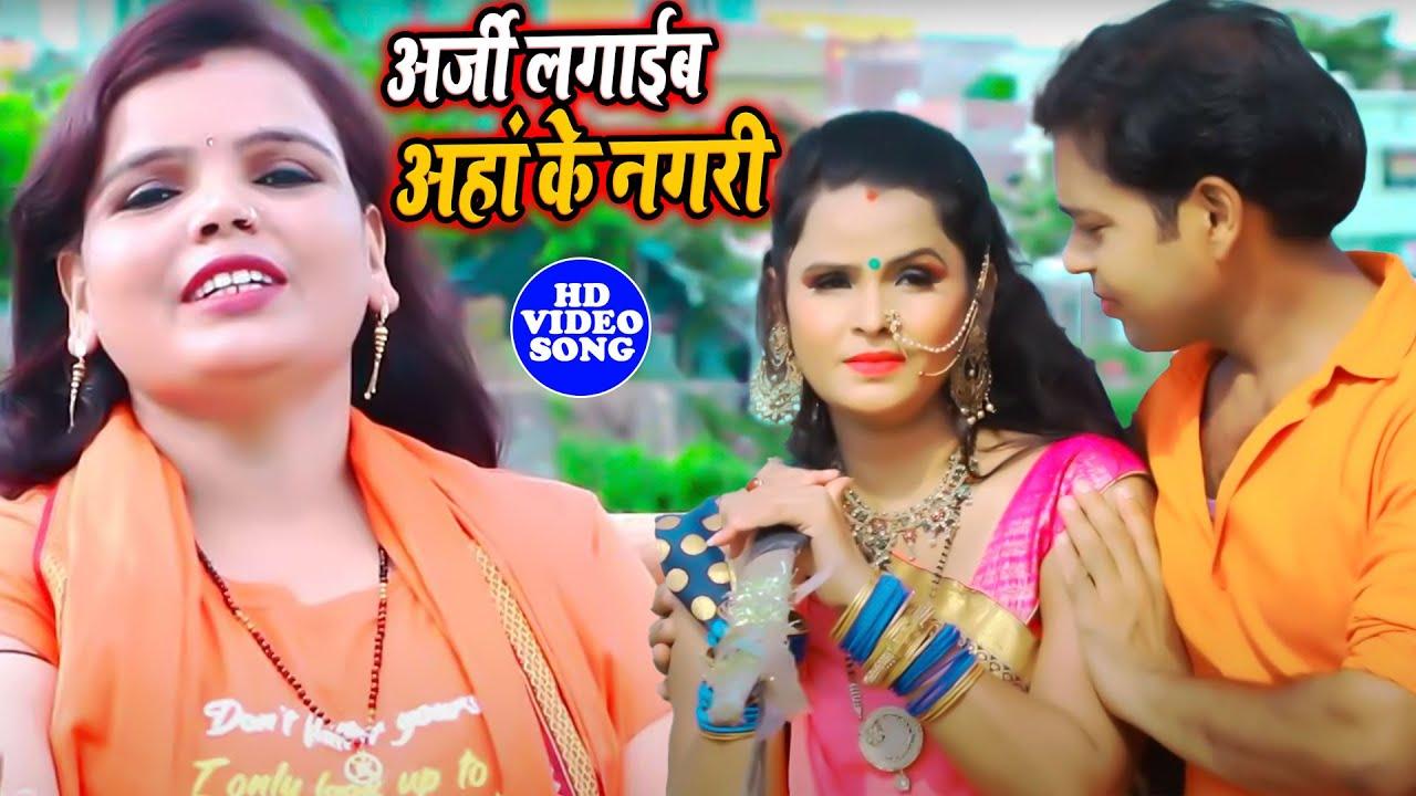 #VIDEO - Roshni Raj का सुपरहिट काँवर गीत 2021 | अर्जी लगाइब अंहा के नगरी | New Kanwar Song 2021