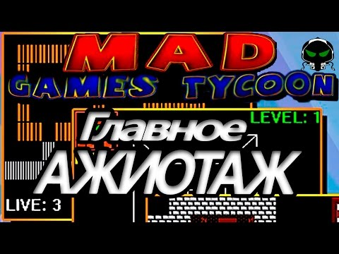 Mad Games Tycoon #07 Ажиотаж...