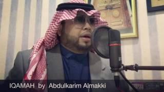إقامة مدنية للقارئ عبدالكريم المكي Iqamah by Abdulkarim Almakki