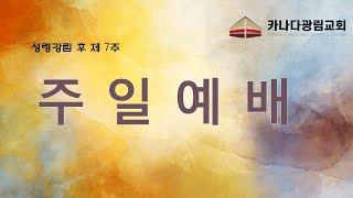 """[카나다광림교회] 2021.7.11 주일 2부 예배 """"성령을 따라 행하라""""(왕진규 목사)"""