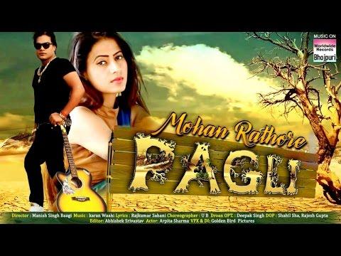 PAGLI | Mohan Rathore | BHOJPURI HIT SONG 2017