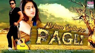 pagli-mohan-rathore-bhojpuri-hit-song-2017