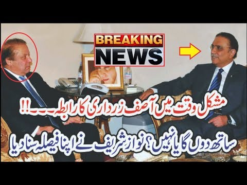 Nawaz Sharif heard his decision About Asif Zardari Support