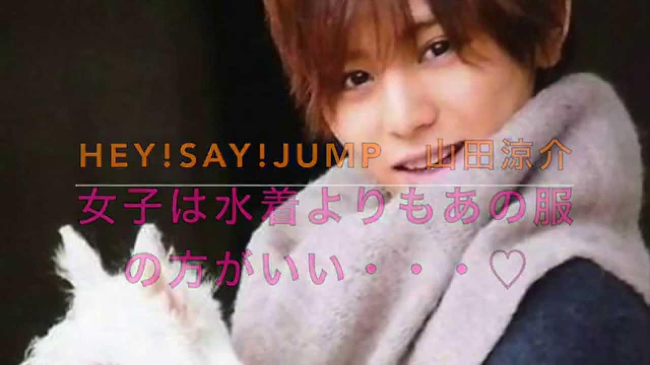 JUMP》山田涼介「ふぅっ〜♡」ってなる女子のスタイルは?? , YouTube