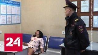 Пьяная москвичка закатила концерт в новосибирском аэропорту - Россия 24