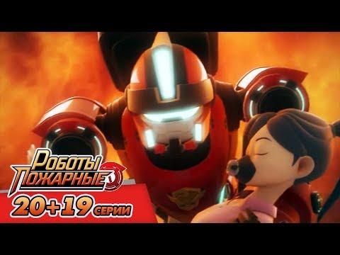 Роботы-Пожарные - Огненный танец и Мост в тумане! Премьера!   Мультфильмы про роботов