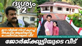 Drishyam 2 Movie | Drishyam 2 Review | Mohanlal House  | Malayalam Movie Location | Pineapple Couple