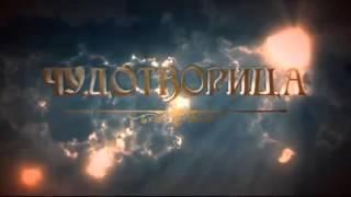 Сериал Чудотворица   Матрона Московская, 2 серия