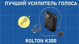 ОБЗОР. Rolton K300 усилитель голоса/мегафон