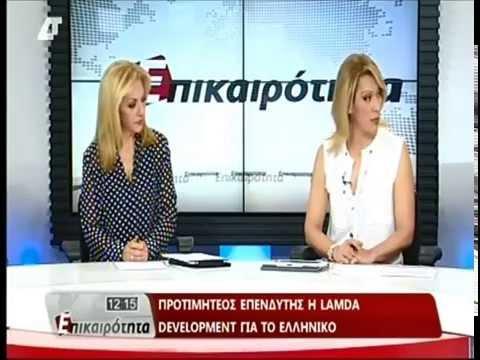 Δημόσια Τηλεόραση -- Lamda Development -- Ελληνικό