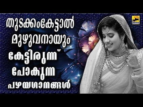 തുടക്കം കേട്ടാൽ മുഴുവനായുംകേട്ടിരുന്ന് പോകുന്ന പഴയഗാനങ്ങൾ   Malayalam Mappila Pattukal 2018