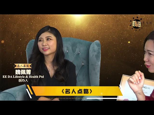 【商海名人访】#28 名人嘉宾- 魏佩菁