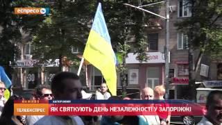 видео Как в Запорожье будут проходить празднования Дня независимости?
