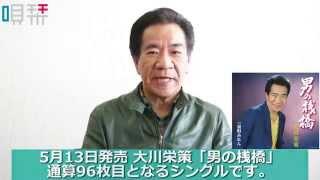 5月13日に「男の桟橋」をリリースした、大川栄策さんからのコメント映像...
