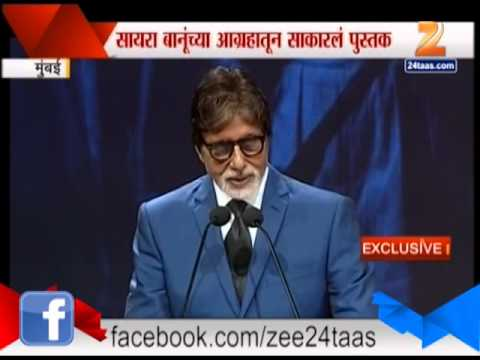Amitabh Bachan Talks On Dilip Kumar