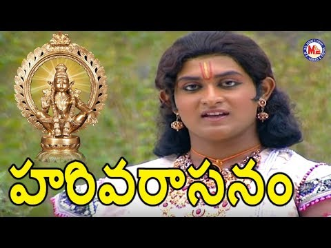 హరివరాసనం-విశ్వమోహనం-|-harivarasanam-viswamohanam-|-ayyappa-devotional-video-song-telugu