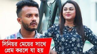 সিনিয়র মেয়ের সাথে প্রেম করলে যা হয়! | Funny Moment | Boishakhi TV Comedy