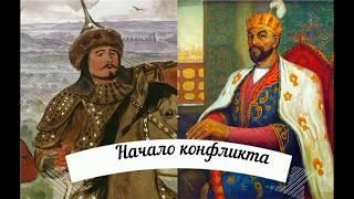 За что воевали Тохтамыш и Тамерлан??