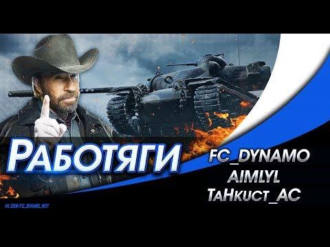 "Турнир Чака 2019 I ""Работяги"" I ПОЛУФИНАЛ"