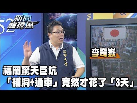 《李奇嶽》日本效率!福岡驚天巨坑「補洞+通車」竟然才花了「3天」