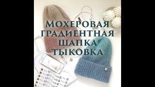 видео: Мастер класс Мохеровая градиентная шапка тыковка