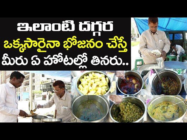 Non Veg Meals 50 Rs   Unlimited Food Hyderabad   ఇక్కడ ఒక్కసారైనా తినండి సూపర్ టేస్ట్ గా ఉంటుంది