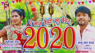 2020 का सबसे सुपरहिट गाना E Jaan Happy New Year Manorama Raj & Mannu Lal Yadav