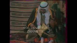 Download Video جزء من لقاء مع المطرب الريفي جبار عكار من تلفزيون العراق MP3 3GP MP4