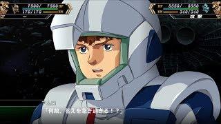 「スーパーロボット大戦V」戦闘演出集:リ・ガズィ(BWS)