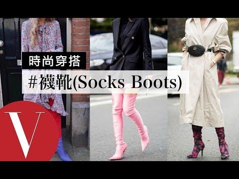 時髦女孩們都在追襪靴(Socks Boots) 該怎麼搭? 時尚編輯教你穿