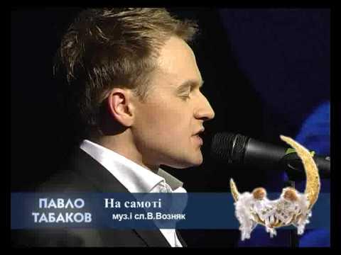 Music video Павло Табаков - На самоті