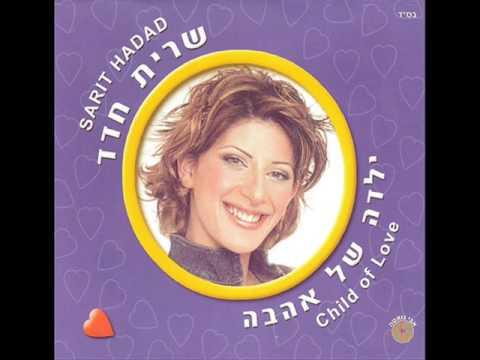 שרית חדד - ילדה של אהבה - האלבום המלא - Sarit Hadad