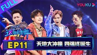 【这!就是街舞 第二季/Street Dance Of China S2】EP11:天地大冲撞 四强终诞生!!!  2019大型街舞竞技节目   优酷综艺