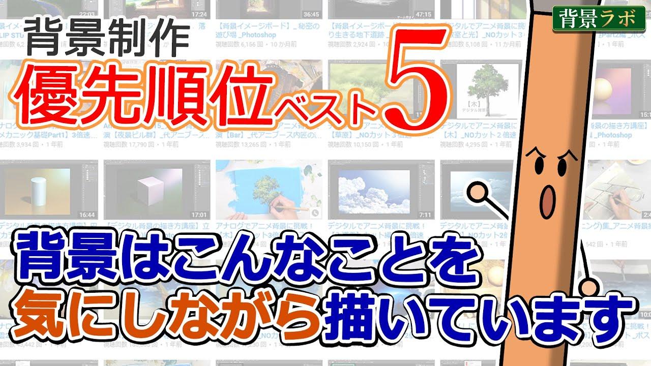 【背景制作優先順位ベスト5】背景はこんなことを気にしながら描いています 背景描き方講座 Japanese anime background