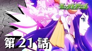 モンストアニメ公式チャンネルにて毎週土曜19時に最新話配信中! 第21話...