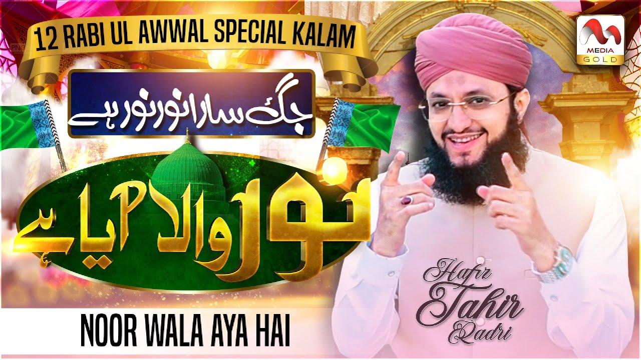 Download New Rabi Ul Awal Naat 2021 - Hafiz Tahir Qadri - Noor Wala Aaya Hai - M Media Gold
