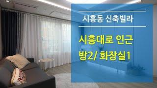 시흥동신축빌라 시흥대로인근 2룸(전세/매매)