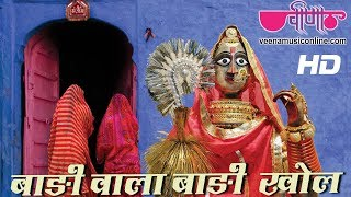 Badiwala Badi Khol | Rajasthani Gangaur Songs | Gangaur Festival Videos