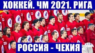 Хоккей ЧМ 2021 Чемпионат мира по хоккею 2021 Группа А Россия Чехия