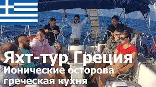 Яхт-тур в Греции Ионическими островами Итака, Лефкада, Кефалония, обзор яхты, Греческая еда