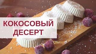Кокосовой десерт | вкусный блог
