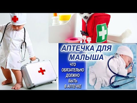 Аптека для новорожденного