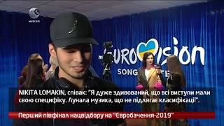 Webкамера - відбір Євробачення 9.02.2019
